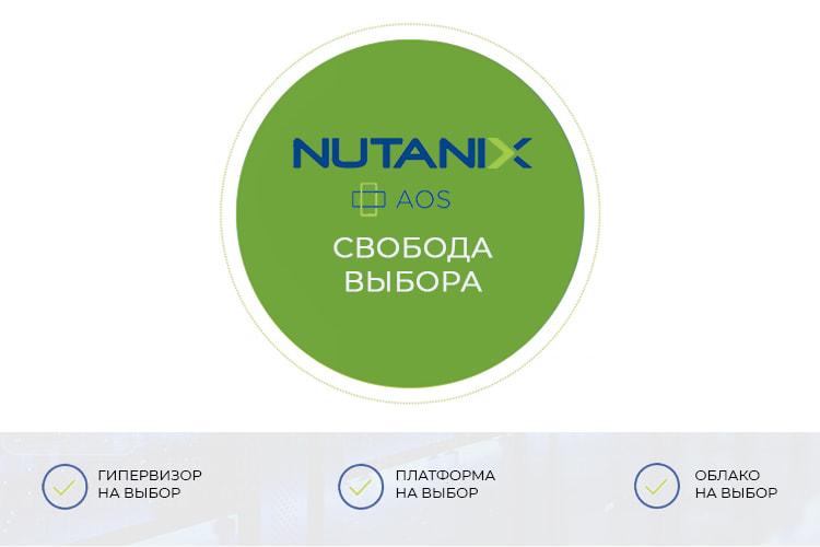 Nutanix-Acropolis-OS-свобода-выбора