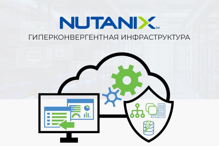 Nutanix-HCI-Гиперконвергентная-ифраструктура