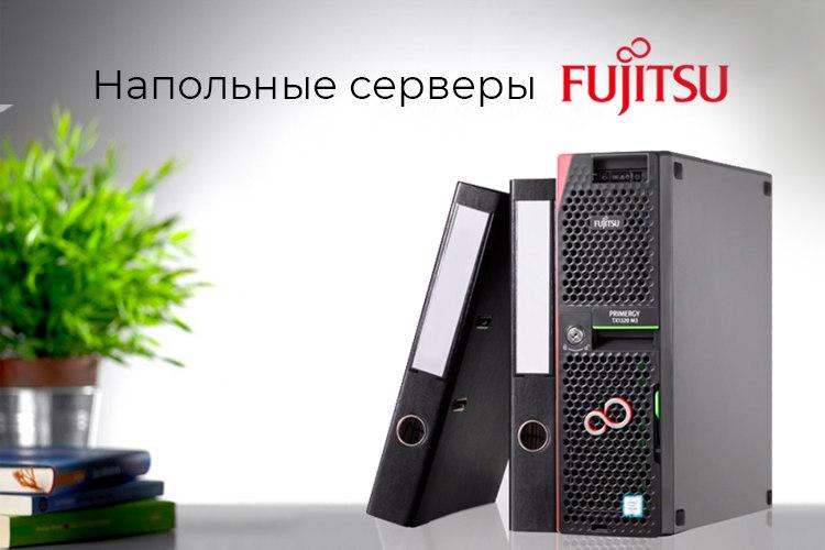 Офисные-серверы-Fujitsu