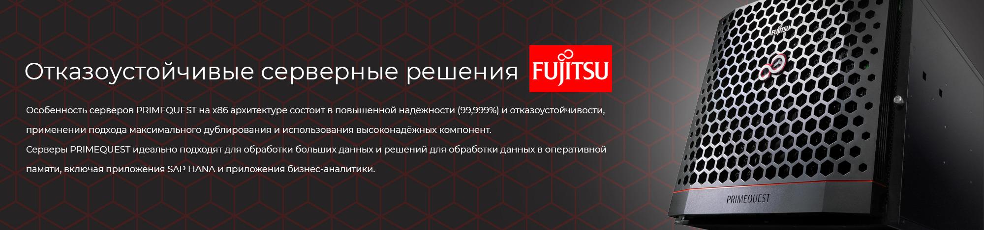 Отказоустойчивые-серверные-решения-Fujitsu-Primequest
