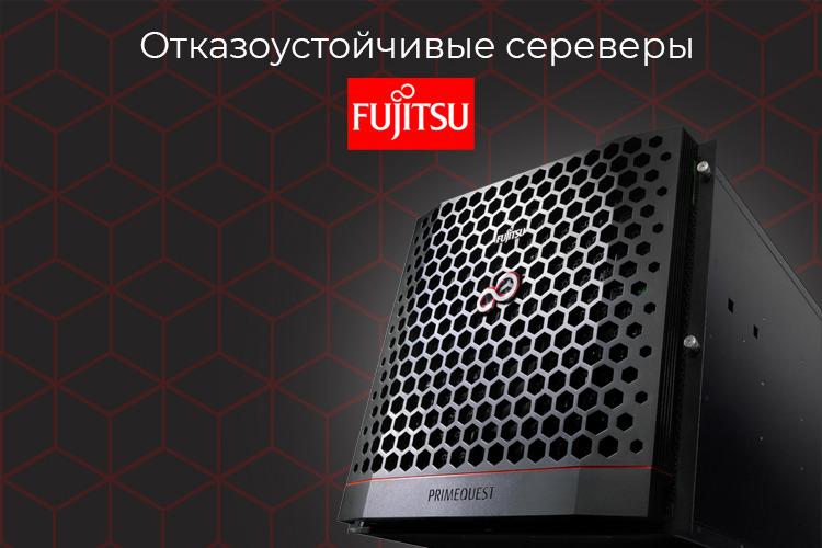 Отказоустойчивые-серверы-Fujitsu-Primequest