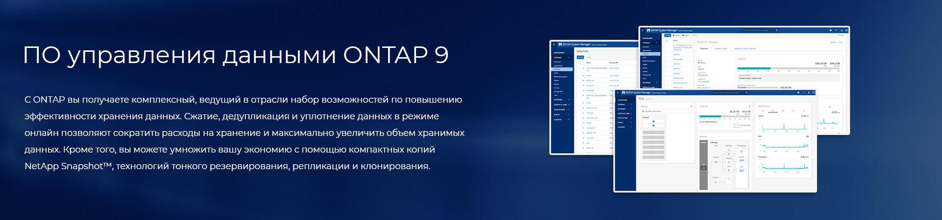ПО-управления-данными-ONTAP