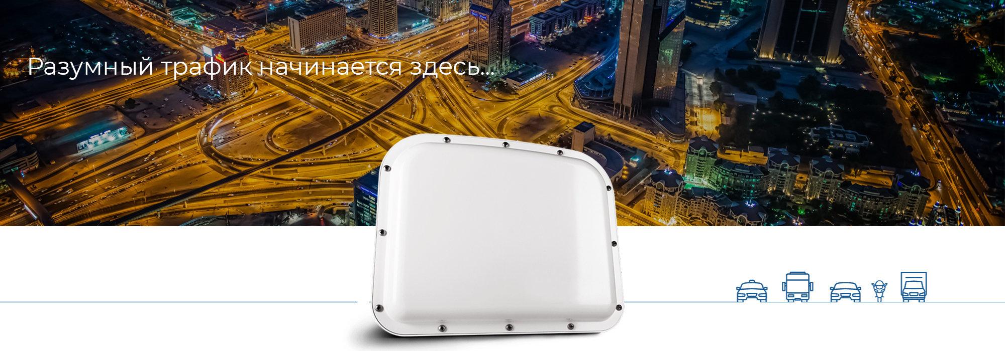 Радиолокационные-детекторы-транспорта
