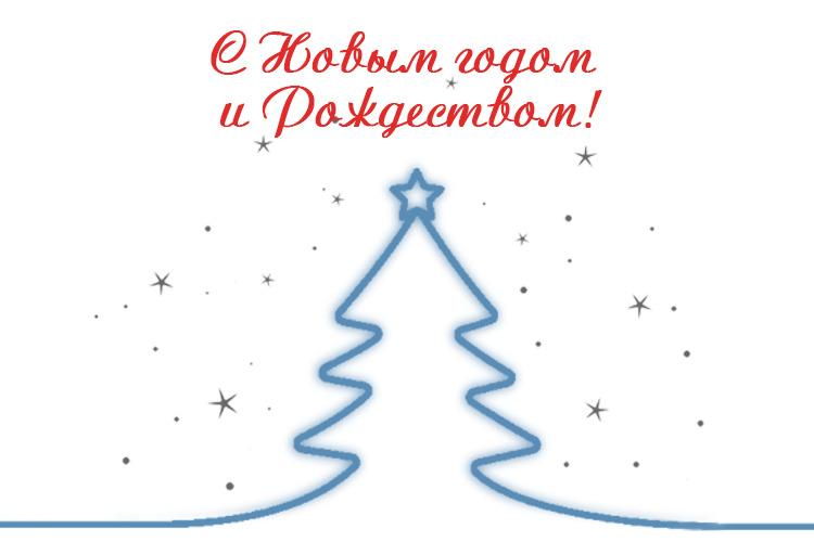 С-Новым-годом-и-Рождеством-2021
