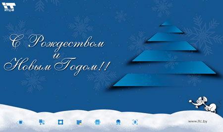 С Новым Годом открытка ИТЦ-М