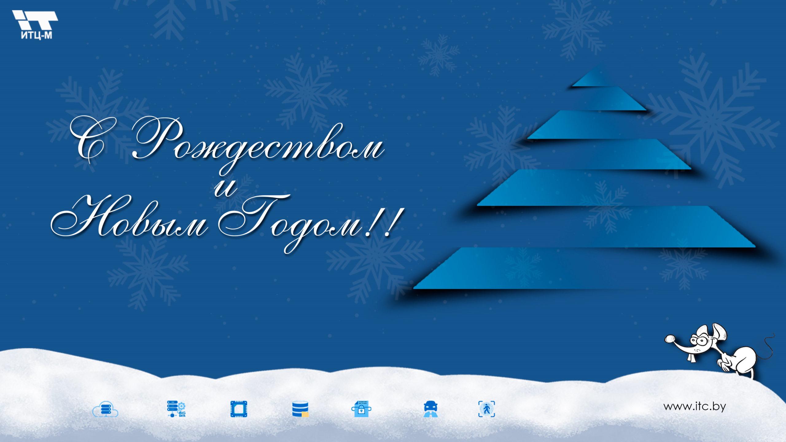 С Рождеством и НГ