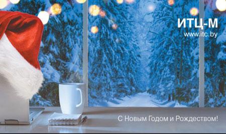 С Рождеством и Новым 2019 годом