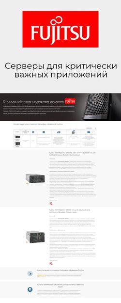Сервер для критически важных приложений Fujitsu