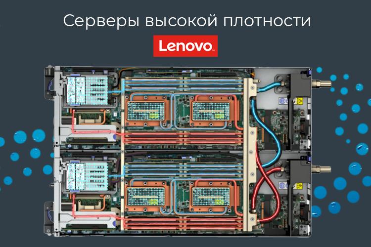 Сервер-высокой-плотности
