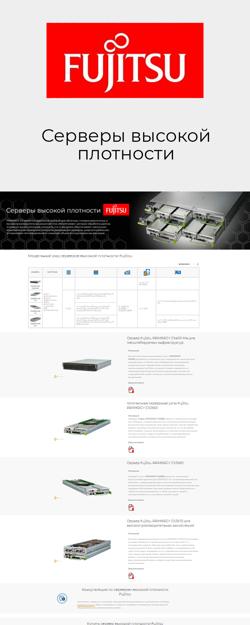 Сервер высокой плотности Fujitsu