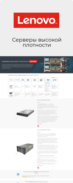 Сервер высокой плотности Lenovo
