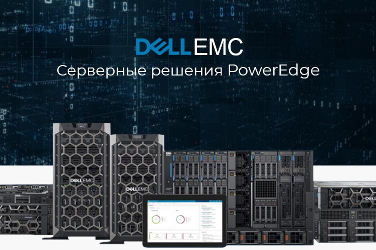 Серверные-решения-DELL-EMC-PowerEdge-mob