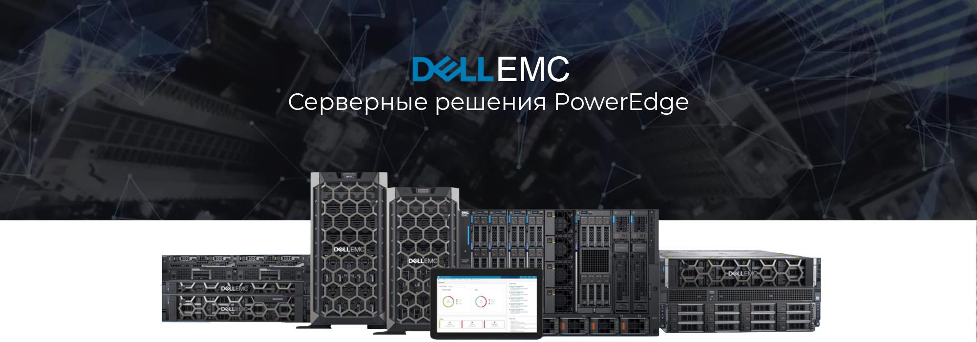 Серверные-решения-DELL-EMC-PowerEdge