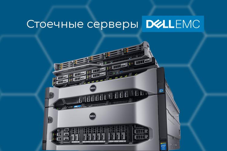Серверы-Dell-EMC-для-монтажа-в-стойку