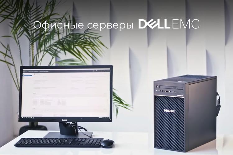 Серверы-DELL-EMC-Tower