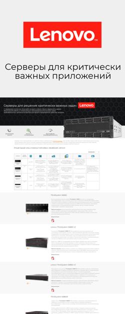Серверы для критически-важных приложений Lenovo SR