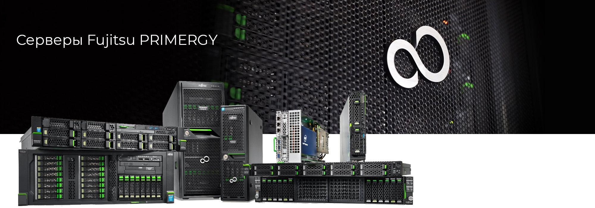 Серверы-Fujitsu-PRIMERGY