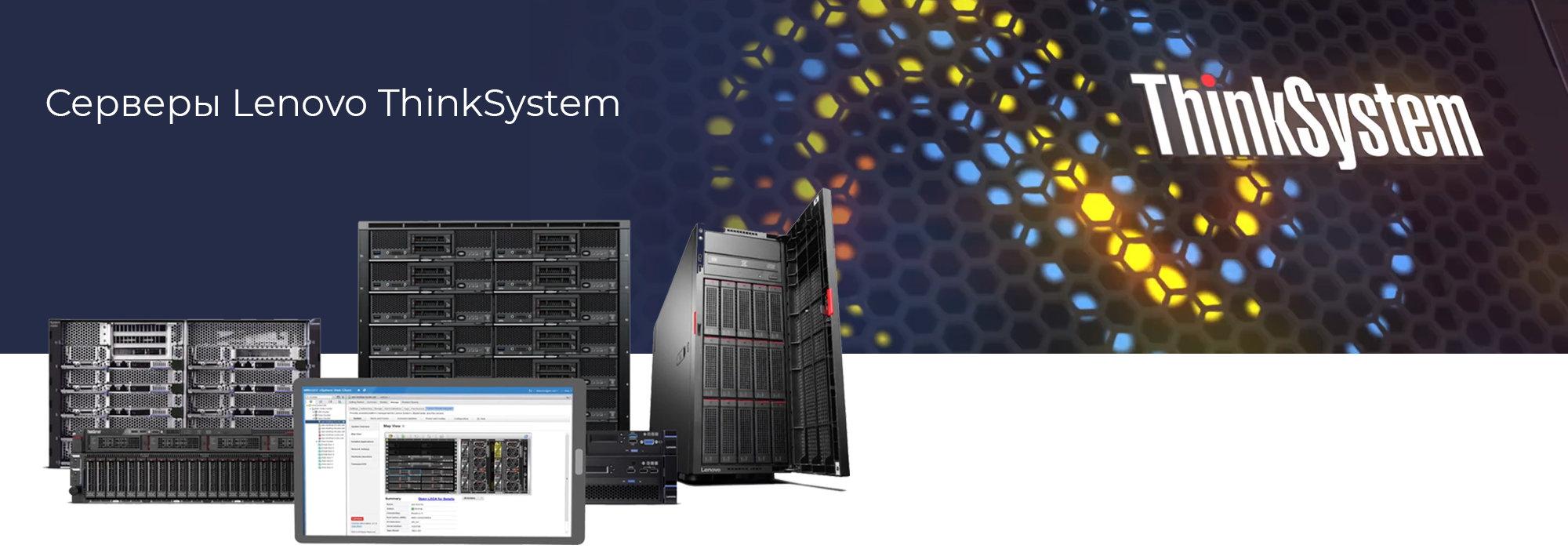 Серверы-ThinkSystem