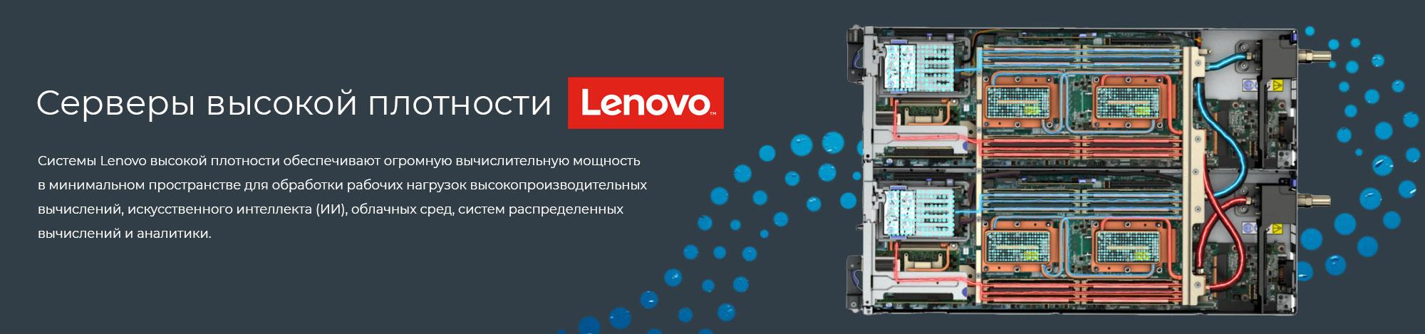 Серверы-высокой-плотности-Lenovo