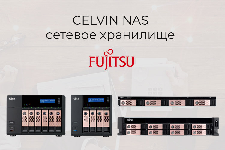 Сетевое-хранилище-Fujitsu