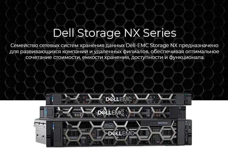 Сетевые-устройства-PowerVault-серии-NX