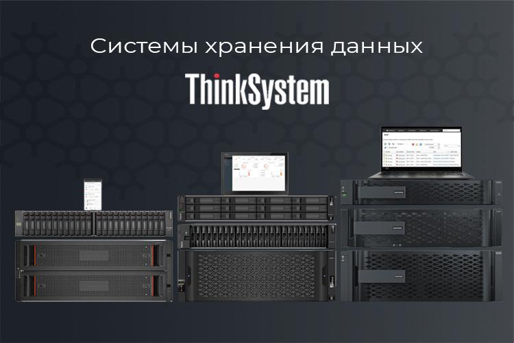 Система-хранения-данных-Lenovo-mini