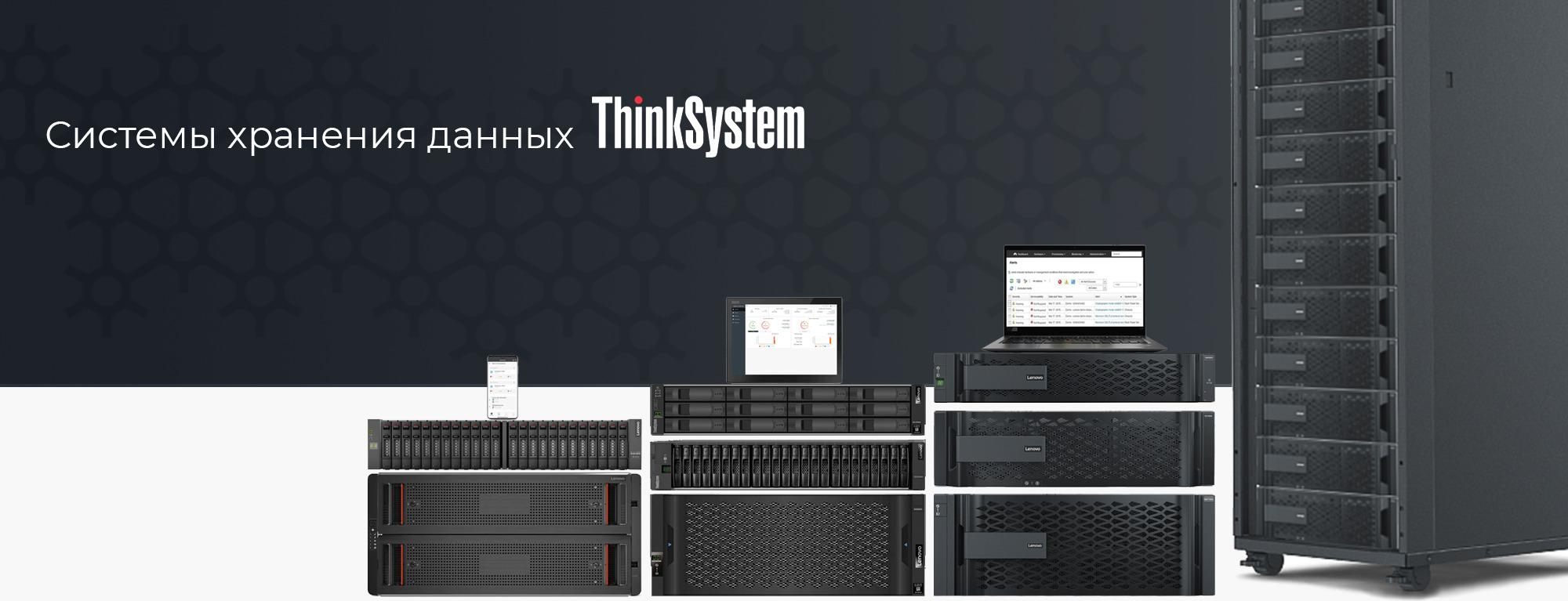 Система-хранения-данных-Lenovo