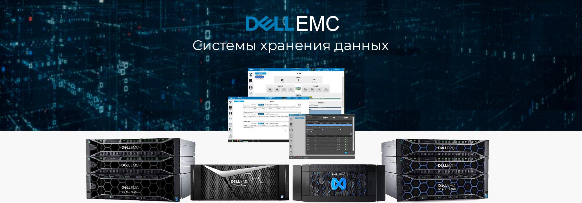 Системы-хранения-данных-DELL-EMC
