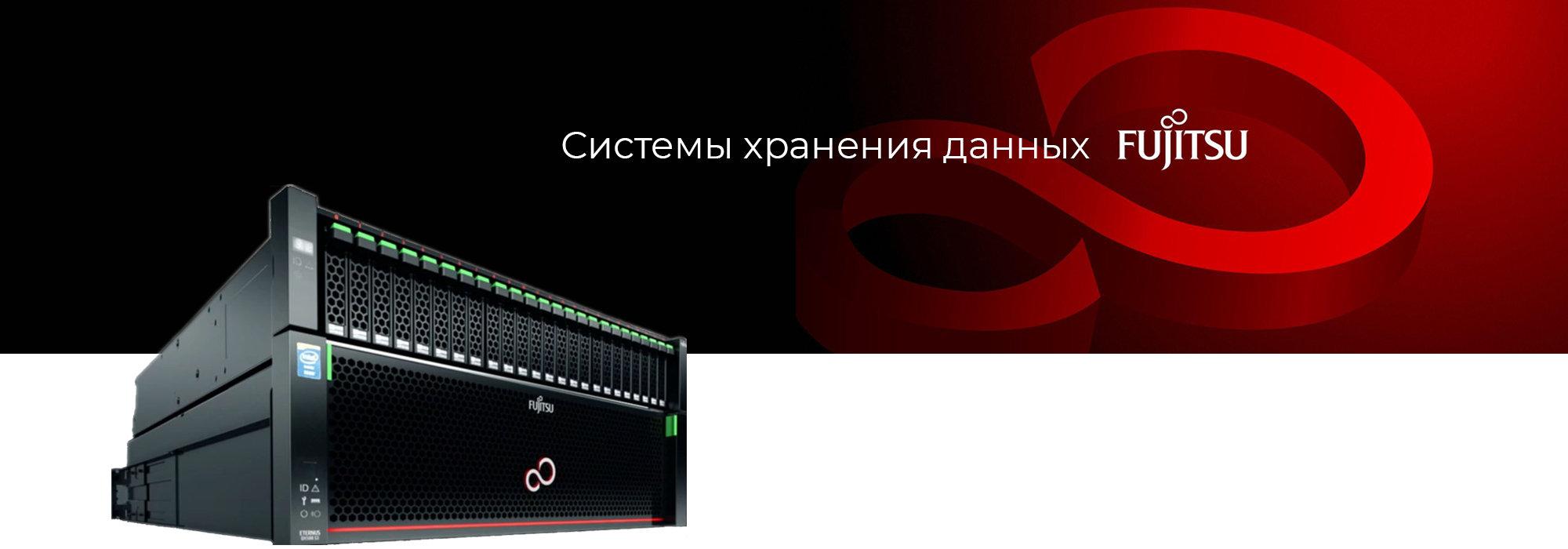 Системы-хранения-данных-Fujitsu