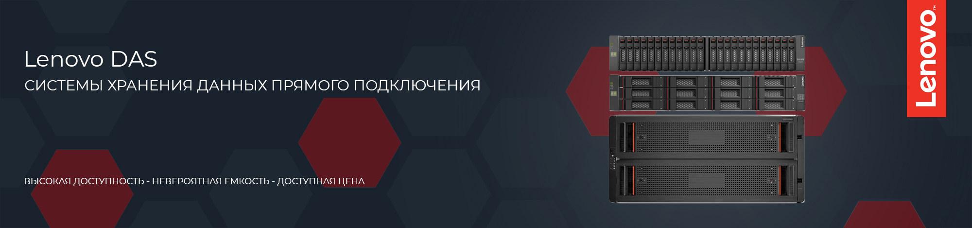 Системы-хранения-данных-с-прямым-подключением-Lenovo-DAS
