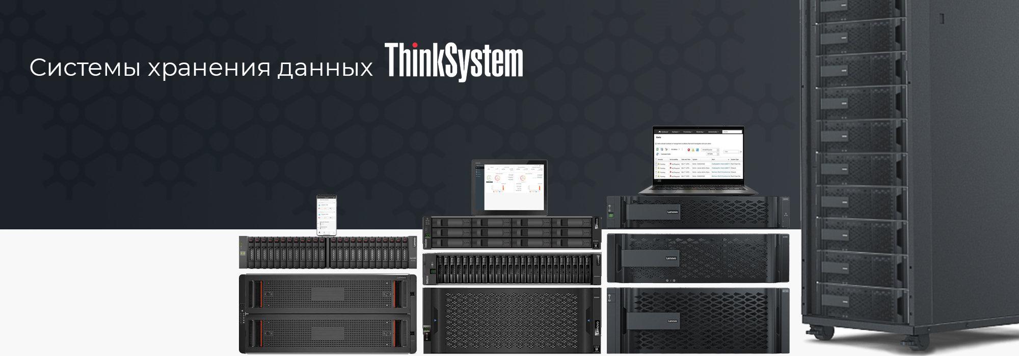 Системы-хранения-данных-ThinkSystem