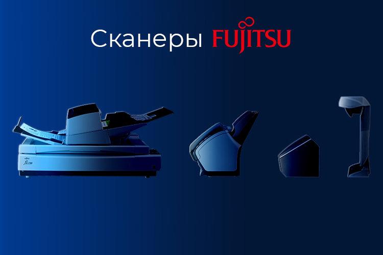 Сканеры-Fujitsu-мини