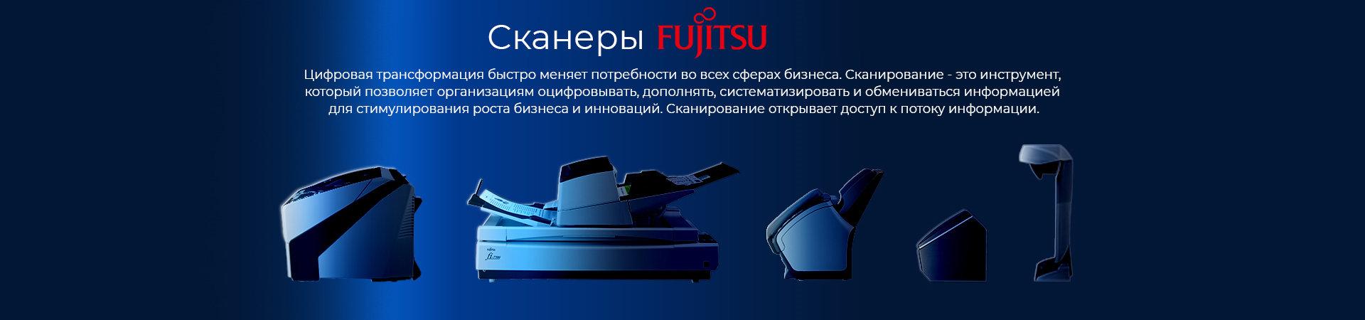 Сканеры-Fujitsu