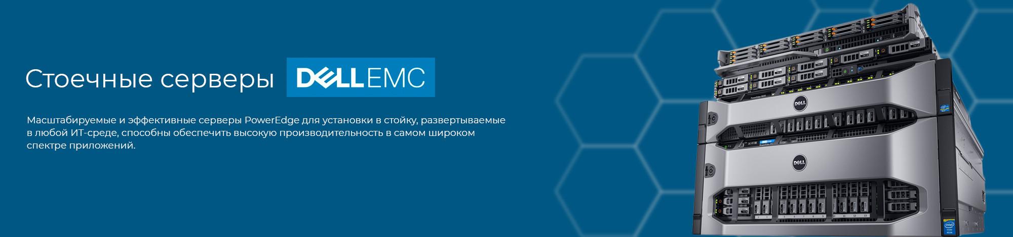 Стоечные-серверы-Dell-EMC