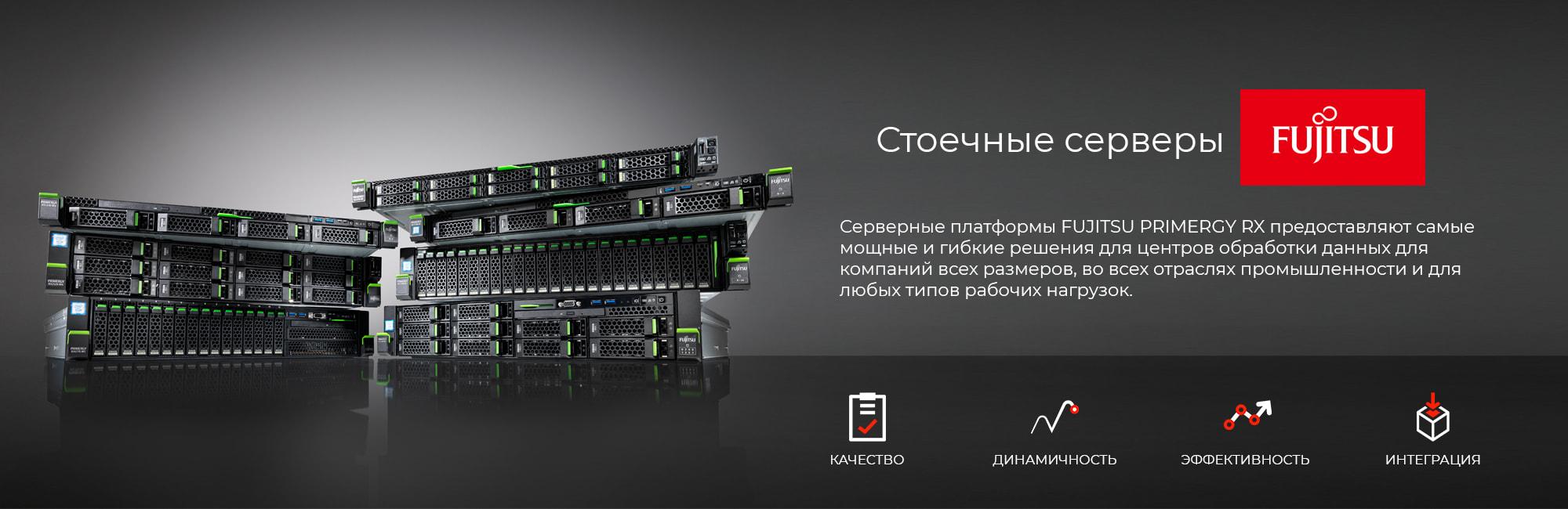 Стоечные-серверы-Fujitsu