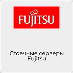 Стоечные серверы Fujitsu
