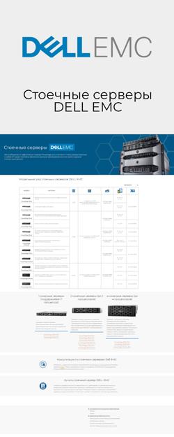 Стоечный сервер Dell-EMC