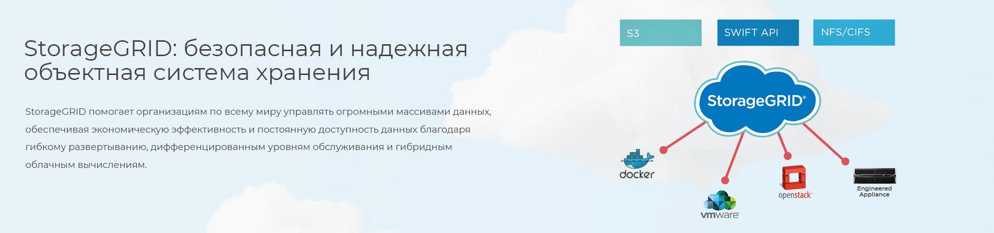 StorageGRID-объектная-система-хранения-данных