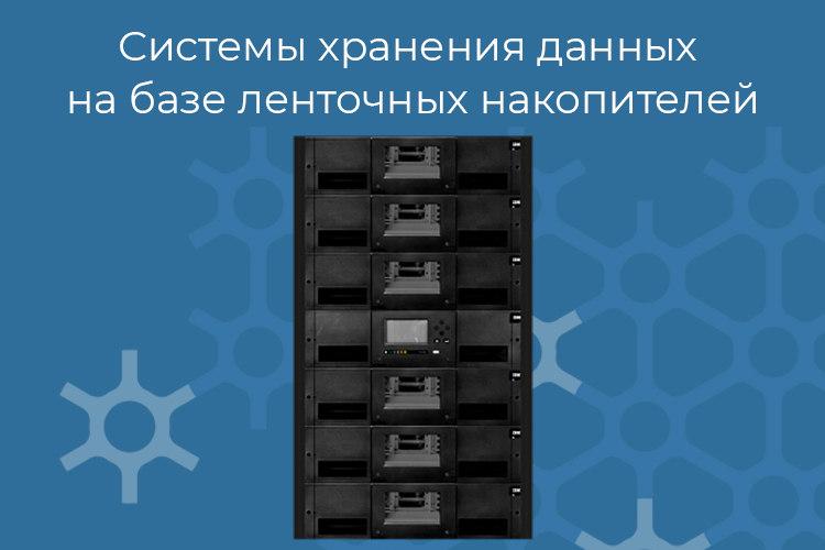 Tape-Storage-Lenovo
