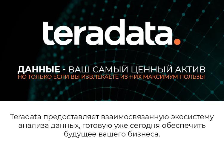 Teradata-аналитическая-платформа