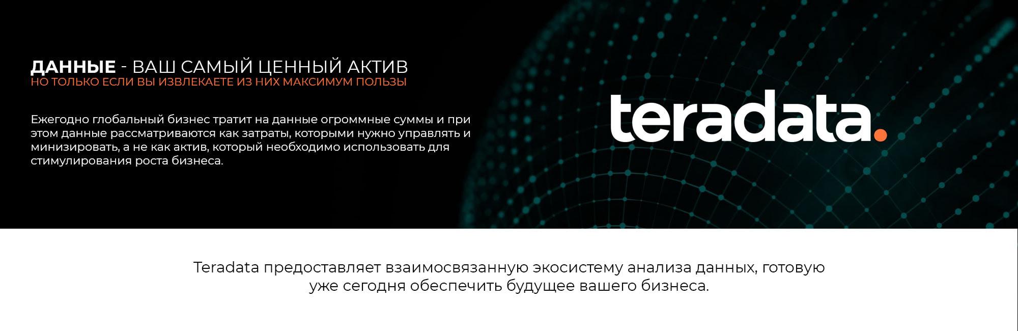 Терадата-глобальная-аналитическая-платформа.