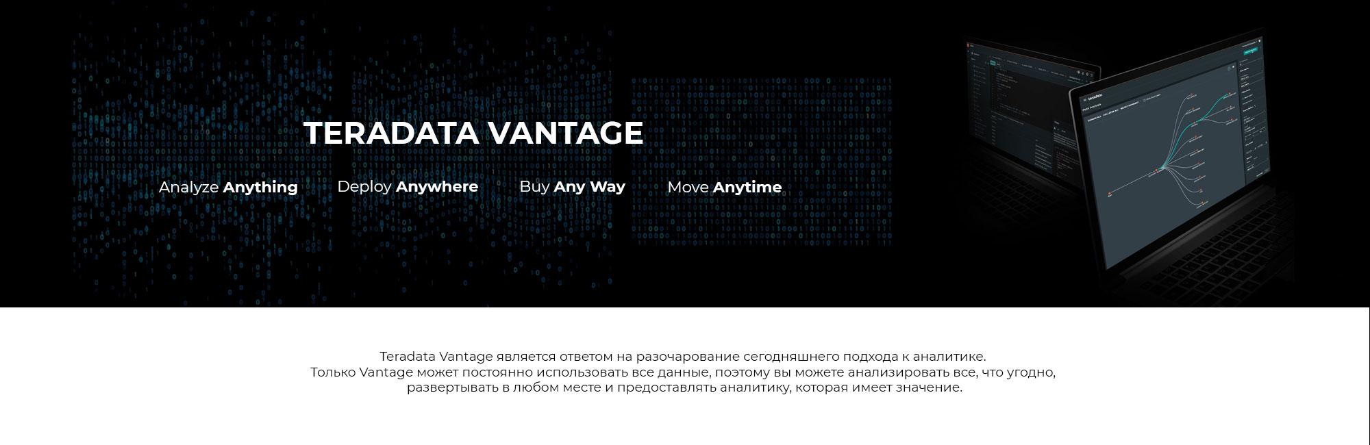 Teradata-Vantage-всесторонний-анализ-данных