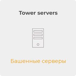 Серверное оборудование. Tower серверы.