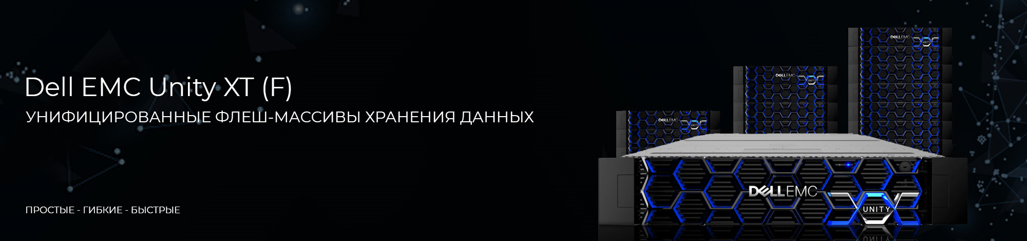 Унифицированные-флеш-массивы-хранения-данных-Dell-Unity-XT