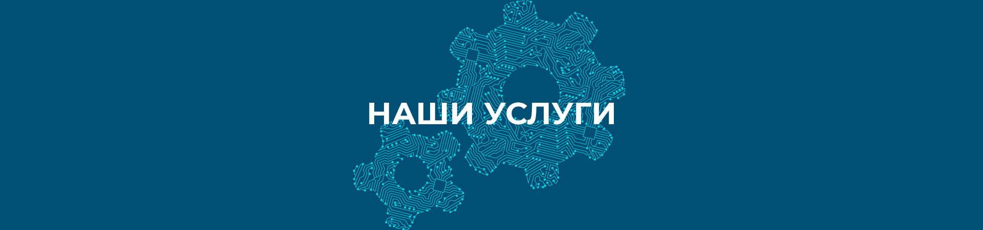 Услуги-компании-ИТЦ-М_