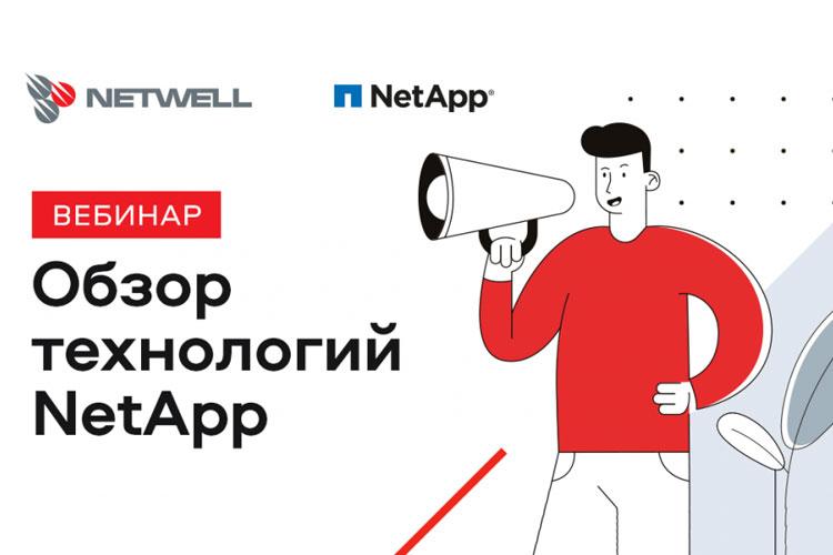 Вебинар NetApp