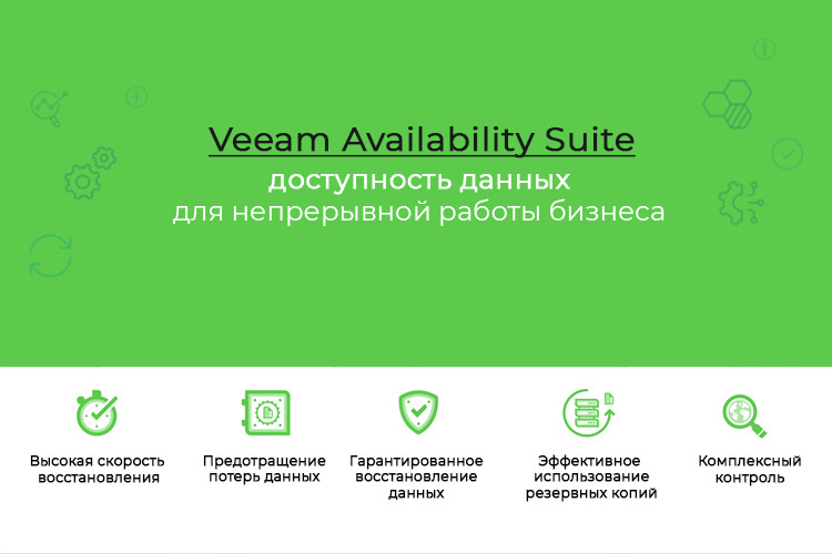 Veeam-Availability-Suite-резервное-копирование-и-защита-данных