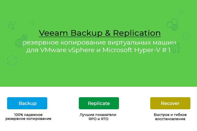 Veeam-Backup-&-Replication—эффективная-и-современная-защита-данных
