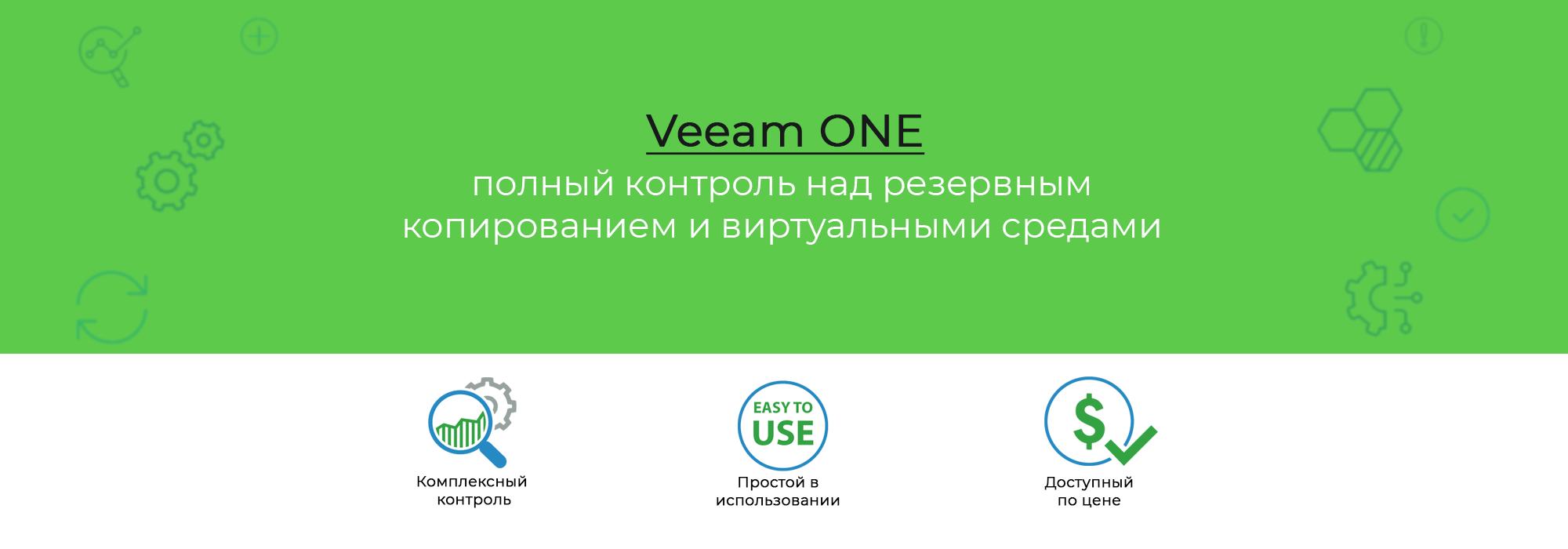 Veeam-ONE-полный-контроль-над-резервным-копированием