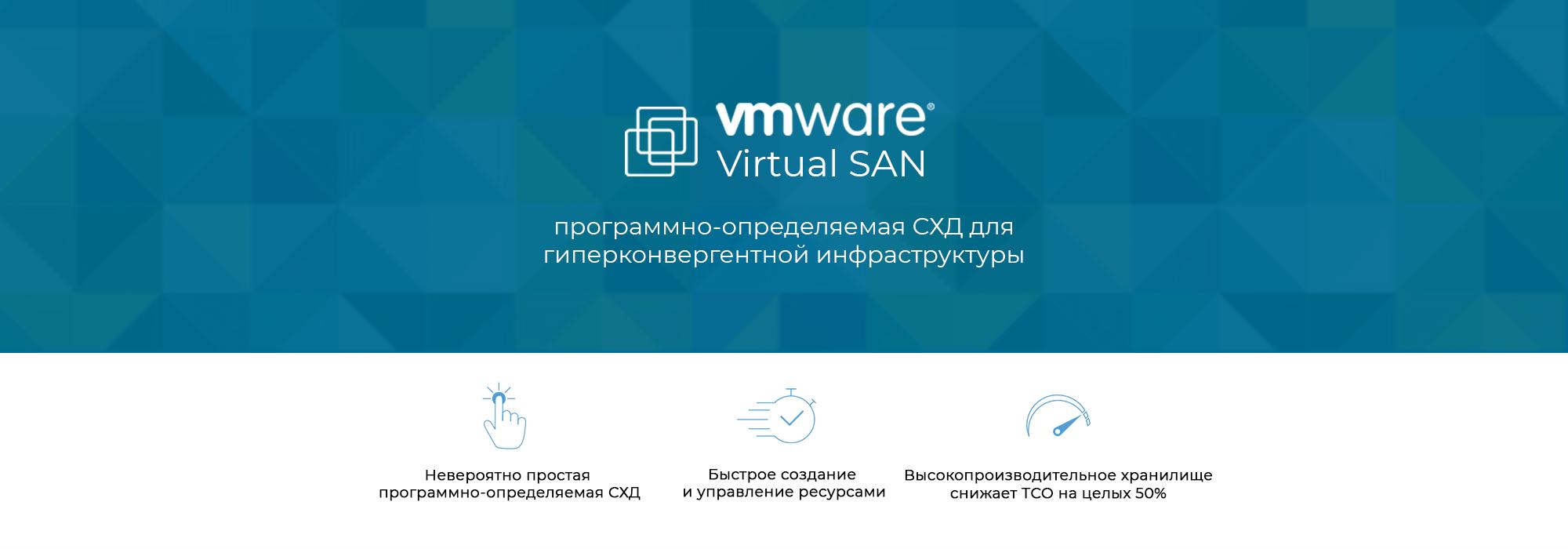 VMware-Virtual-SAN-программно-определяемая-систеа-хранения-данных-для-HCI